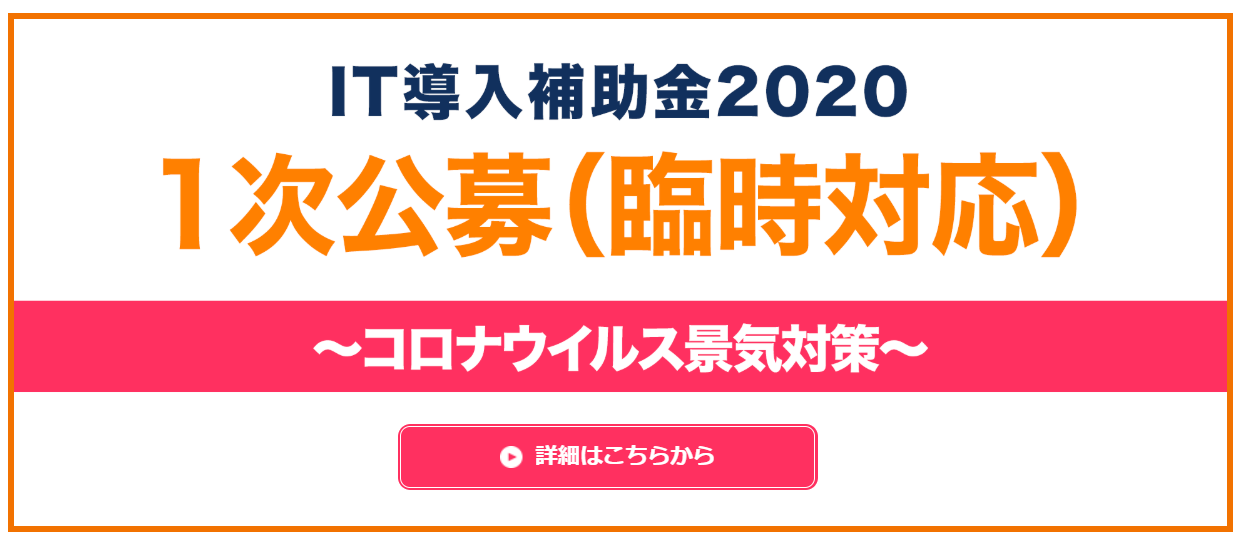 2020年「IT導入補助金」公募開始 中小企業の働き方改革などをIT技術導入で支援