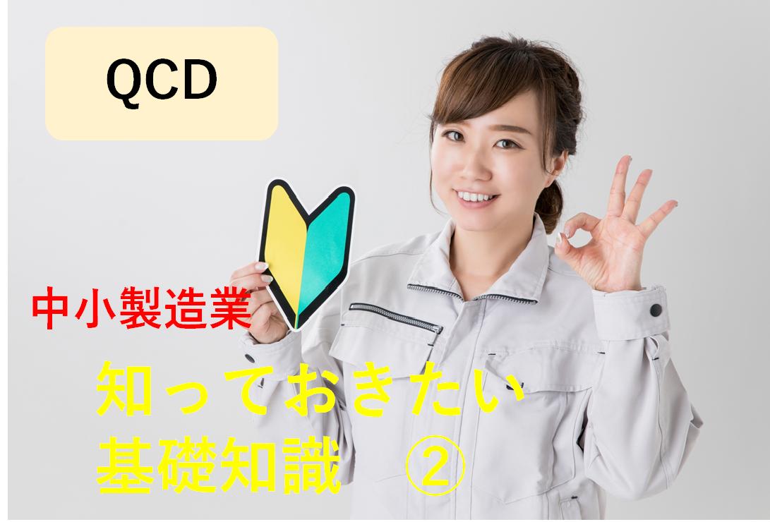 【中小製造業】最低限知っておきたい基礎知識(その2)QCD