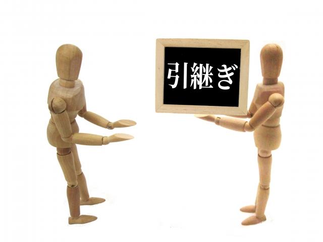 事業承継をサポート! 中⼩企業再⽣⽀援・事業承継総合⽀援事業を紹介【2020】