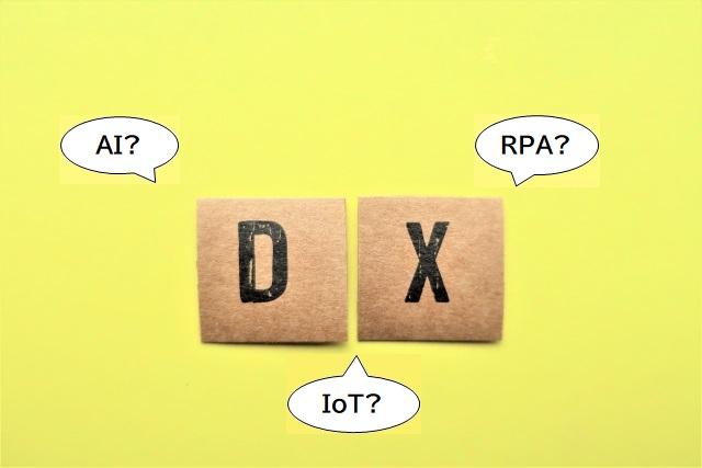 DX(デジタルトランスフォーメーション)って必要?