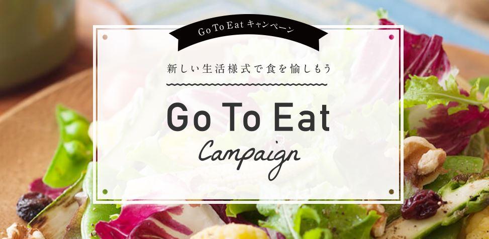 Go To Eatキャンペーン食事券を発券して思うこと(愛知県)