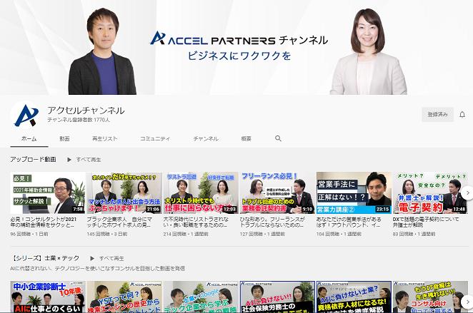 【実体験】企業がYouTubeを1年間活用して分かった7つのメリット