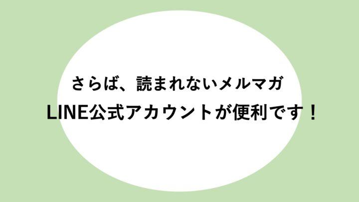 【士業・コンサル向け】さらば読まれないメルマガ。LINE公式アカウントが便利です!