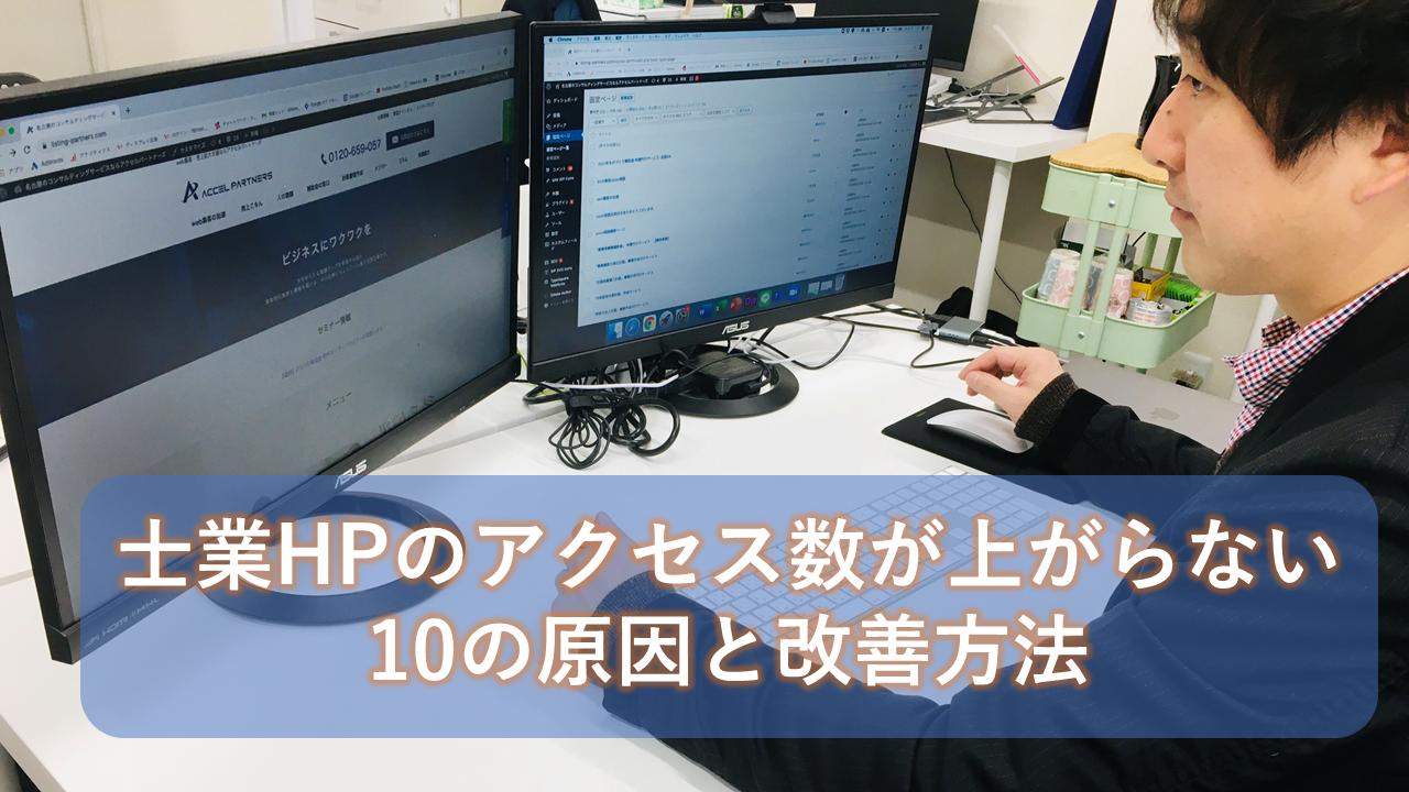 士業HPのアクセス数が上がらない10の原因と改善方法