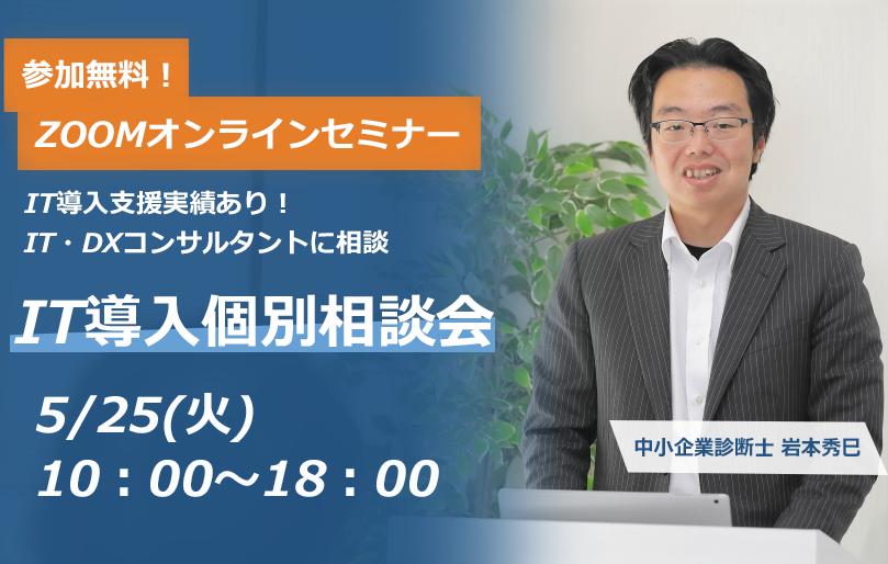 【5/25開催】IT導入個別相談会【IT・DXコンサルタント】