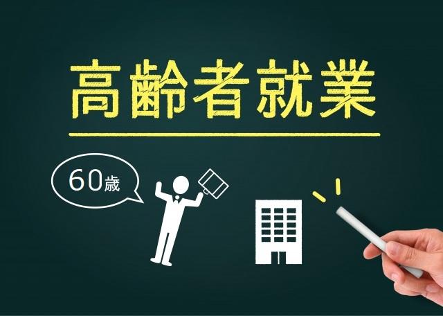 【2021】エイジフレンドリー補助金で60 歳以上労働者の負担軽減!