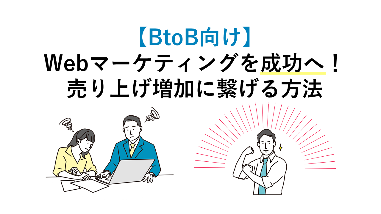 【BtoB向け】Webマーケティングを成功へ!売り上げ増加に繋げる方法