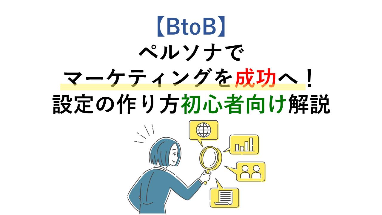 【BtoB】ペルソナでマーケティングを成功へ!設定の作り方初心者向け解説
