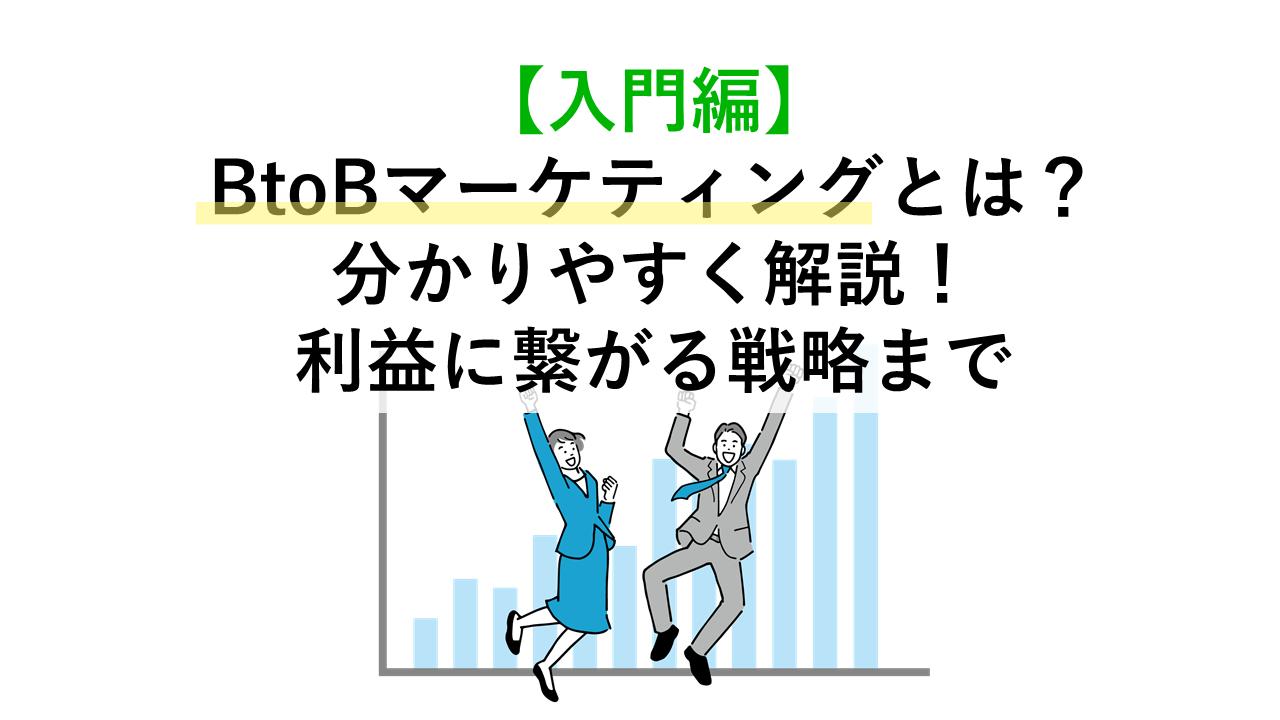 【入門編】BtoBマーケティングとは?分かりやすく解説!利益に繋がる戦略まで