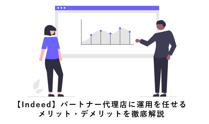 【Indeed】パートナー代理店に運用を任せるメリット・デメリットを徹底解説